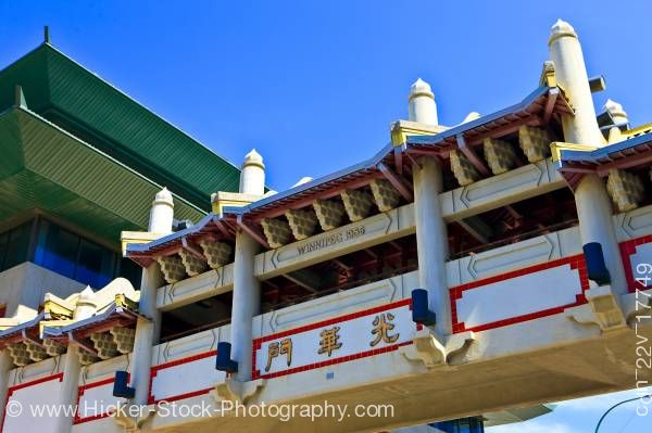 Stock photo of China Gate next to the Dynasty Building in Downtown Chinatown in the City of Winnipeg in Manitoba