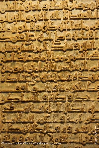 Stock photo of Inscripted tablet in Museo de San Clemente in Mezquita (Cathedral-Mosque) City of Cordoba